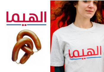 El Hema shirt and halal smoked sausages for Mediamatic's El Hema exhibition